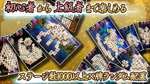 Mahjong Solitaire ~Shanghai Classic~ screenshots 13