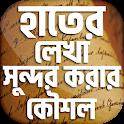 হাতের লেখা দ্রুত ও সুন্দর করুন icon