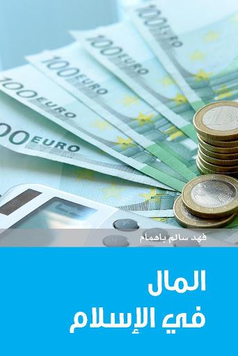 المعاملات المالية في الإسلام