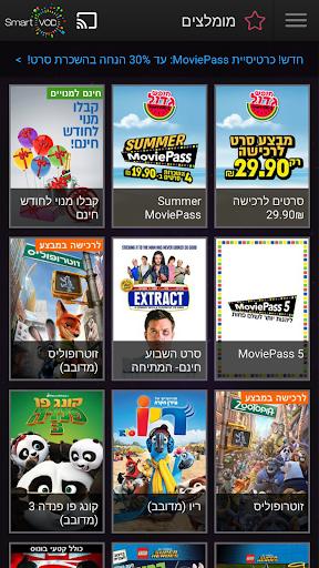 SmartVOD screenshot 1