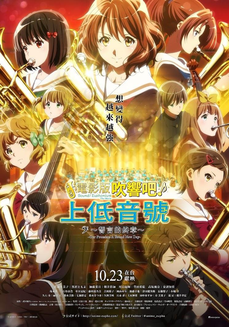 [迷迷動漫] 京都動畫打造全新劇場版《電影版 吹響吧!上低音號~誓言的終章~》10月23日 在台動人獻映