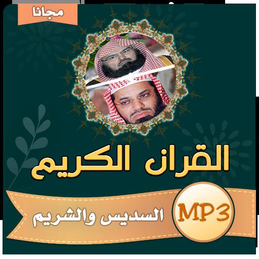 تحميل الشيخ السديس والشريم mp3