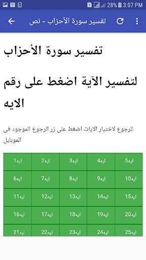 تفسير الشعراوي صوت وصورة بدون انترنت سورة الأحزاب screenshot 3