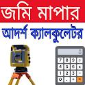 BD Land Survey Calculator icon