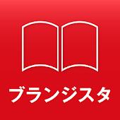 【無料・電子雑誌】ブランジスタ