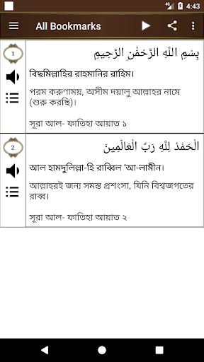 Al Quran u0989u099au09cdu099au09beu09b0u09a8 u0993 u0985u09b0u09cdu09a5u09b8u09b9  screenshots 6
