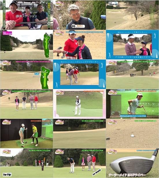 (TV-Variety)(720p) SKE48山内鈴蘭 – 石田純一のサンデーゴルフ 180415