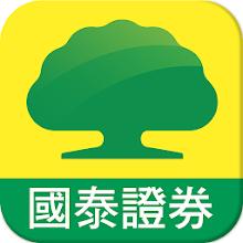 國泰證券樹精靈-證券、期貨、選擇權即時報價、投資下單 Download on Windows