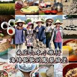 南庄桂花園餐廳