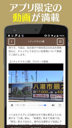 玩免費遊戲APP|下載シティテラス八潮の最新情報をいち早くチェック! app不用錢|硬是要APP