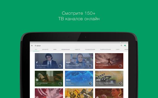 MegaFon.TV:фильмы, ТВ, сериалы screenshot 06