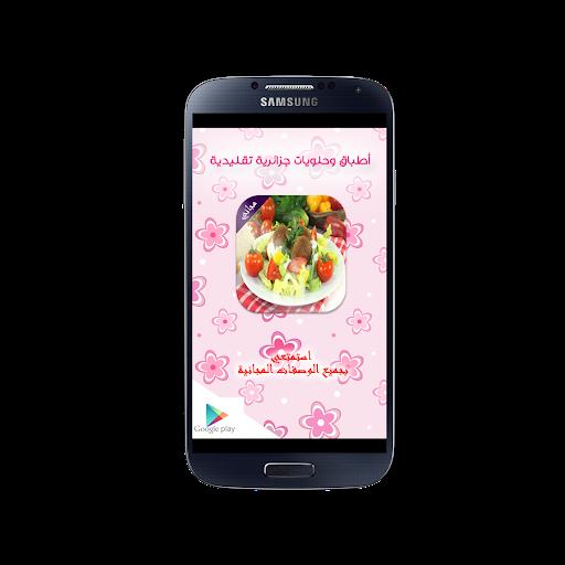 أطباق وحلويات جزائرية تقليدية