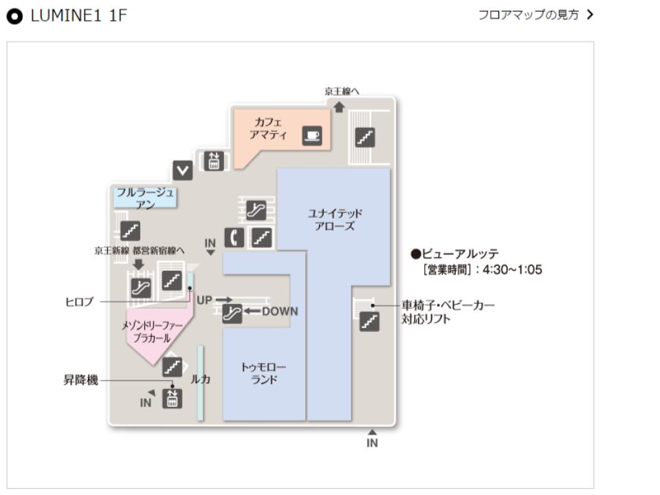 j007.【ルミネ新宿】1Fフロアガイド170501版.jpg