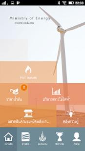 กระทรวงพลังงาน - náhled