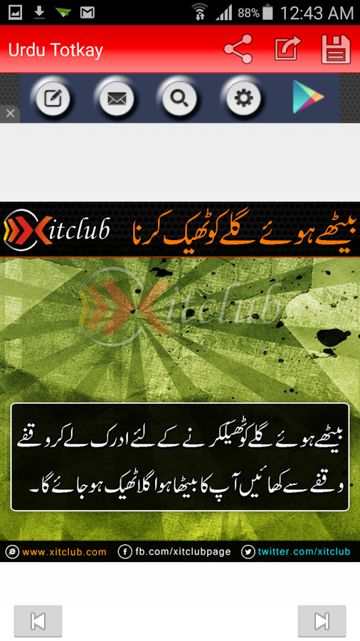 Urdu Totkay- screenshot