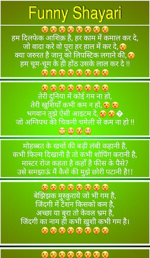 Funny Shayari 1.0.1 screenshots 4