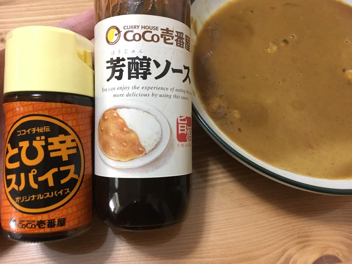ココイチ 芳醇ソース
