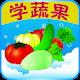 儿童教育学蔬果 (game)