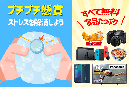 PuchiPuchi - プチプチぷちぷち懸賞ストレス発散できる・懸賞が当たるゲーム。 apklade screenshots 1