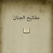 Mafateh Al Jenan