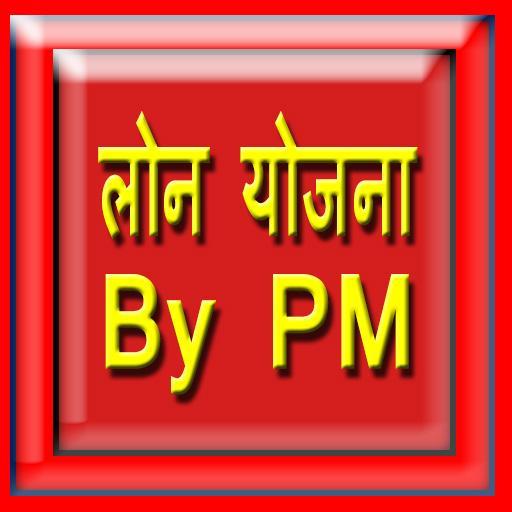 Loan Yojna By PM