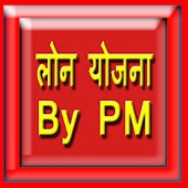 Loan Yojna By PM