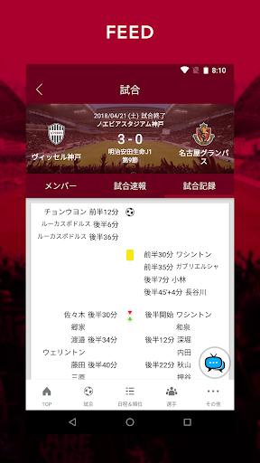 VISSEL KOBE Official App 2.2.1 Windows u7528 2