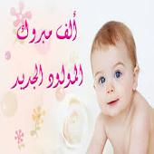 تهنئة بالمولود
