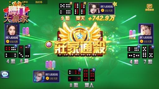 牌九大贏家 1.2.2 screenshots 1