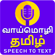 Vaimozhi - Tamil Voice to Text Speech Translation