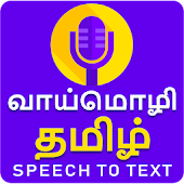 Vaimozhi - Tamil Voice to Text Speech Translation