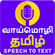 Download Vaimozhi - Tamil Voice to Text Speech Translation For PC Windows and Mac
