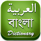 Bangla to Arabic Dictionary for PC-Windows 7,8,10 and Mac