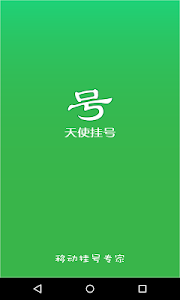天使挂号 screenshot 0