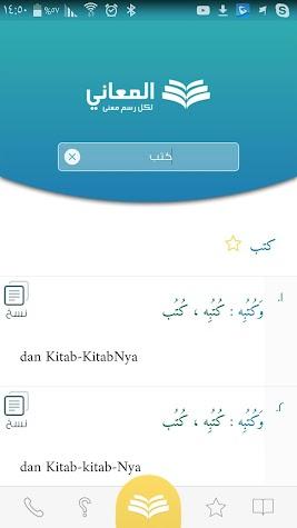 معجم المعاني عربي إندونيسي+ Screenshot