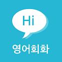 무한의 영어회화 icon