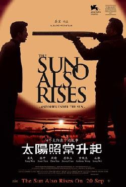 The Sun Also Rises (太阳照常升起)