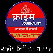 Crime Journalist Live
