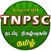TNPSC Current Affairs TAMIL app  -TNPSC CCSE 4+VAO