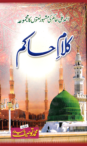 Urdu Naatain Kalam-e-Hakam
