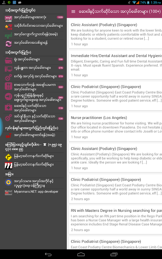 Myanmar Job : Myanmar Work- screenshot