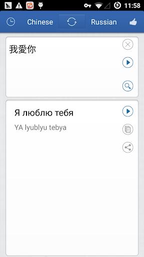 中国語ロシア語翻訳