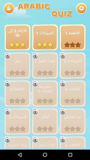 Arabic Game: Word Game, Vocabulary Game filehippodl screenshot 1