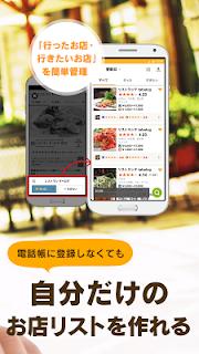 食べログ ランキングとグルメな人の口コミからお店を検索 screenshot 02