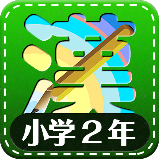 Learn Japanese Kanji (Second) file APK for Gaming PC/PS3/PS4 Smart TV