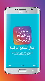 حلول المناهج الدراسية السعودية - náhled