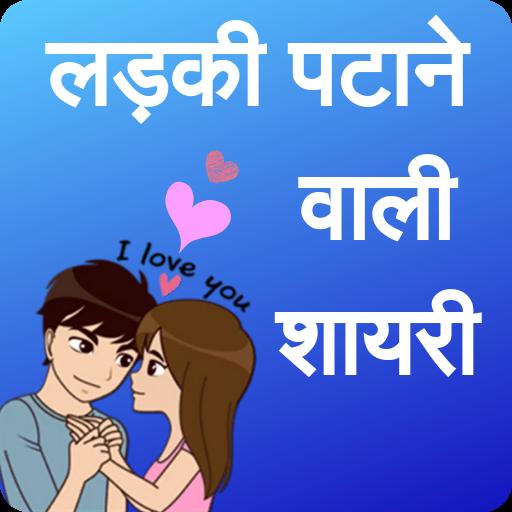 Hindi Love Shayari 2019 - Apps on Google Play