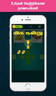Tamil Crossword Game - náhled