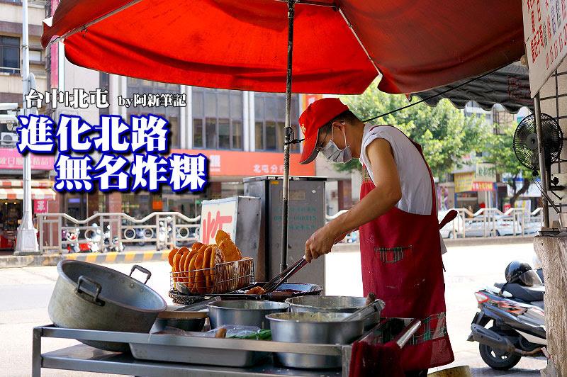 進化北路無名炸粿,北屯市場下午茶