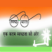 Swachh Madhya Pradesh APK